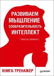 Развиваем мышление, сообразительность, интеллект. Книга-тренажер ISBN 978-5-4461-0576-2