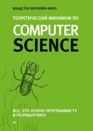 Теоретический минимум по Computer Science. Все, что нужно программисту и разработчику ISBN 978-5-4461-0587-8