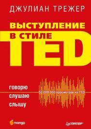 Выступление в стиле TED. Говорю. Слушаю. Слышу ISBN 978-5-4461-0588-5