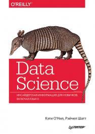 Data Science. Инсайдерская информация для новичков. Включая язык R ISBN 978-5-4461-0622-6