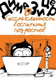 О бессмысленности воспитания подростков. — (Серия «Родителям о детях») ISBN 978-5-4461-0629-5