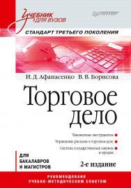 Торговое дело: Учебник для вузов. 2-е изд. Стандарт третьего поколения ISBN 978-5-4461-0638-7
