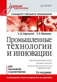 Промышленные технологии и инновации: Учебник для вузов. 2-е изд. Стандарт третьего поколения ISBN 978-5-4461-0639-4