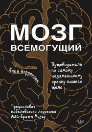 Мозг всемогущий. Путеводитель по самому незаменимому органу нашего тела ISBN 978-5-4461-0642-4