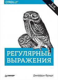 Регулярные выражения. 3-е изд. ISBN 978-5-4461-0646-2