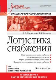 Логистика снабжения: Учебник для вузов. 3-е изд. Стандарт третьего поколения ISBN 978-5-4461-0647-9