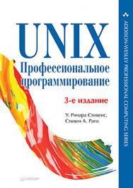 UNIX. Профессиональное программирование. 3-е изд. ISBN 978-5-4461-0649-3