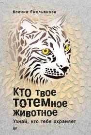 Кто твое тотемное животное. Узнай, кто тебя охраняет. — (Серия «Сам себе психолог»). ISBN 978-5-4461-0664-6