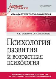 Психология развития и возрастная психология: Учебник для вузов. Стандарт третьего поколения ISBN 978-5-4461-0665-3