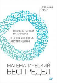 Математический беспредел. От элементарной математики к возвышенным абстракциям ISBN 978-5-4461-0666-0