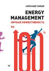Energy management. Личная эффективность на 100% — (Серия «Практика лучших бизнес-тренеров России») ISBN 978-5-4461-0670-7