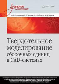 Твердотельное моделирование сборочных единиц в СAD-системах: Учебное пособие для вузов ISBN 978-5-4461-0673-8