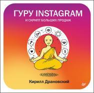 Гуру Инстаграм и скрипт больших продаж ISBN 978-5-4461-0682-0