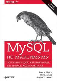 MySQL по максимуму. 3-е изд. ISBN 978-5-4461-0696-7