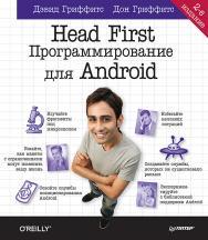Head First. Программирование для Android. 2-е изд. ISBN 978-5-4461-0708-7