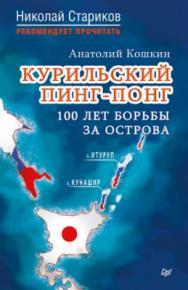 Курильский пинг-понг. 100 лет борьбы за острова ISBN 978-5-4461-0710-0
