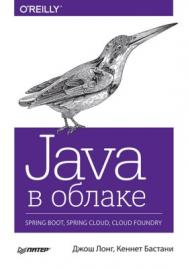 Java в облаке. Spring Boot, Spring Cloud, Cloud Foundry ISBN 978-5-4461-0713-1
