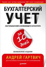 Бухгалтерский учет за 10 дней. — (Серия «Бухгалтеру и аудитору»). ISBN 978-5-4461-0789-6