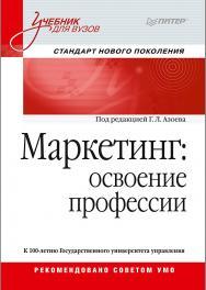 Маркетинг: освоение профессии. Учебник для вузов. ISBN 978-5-4461-0790-2