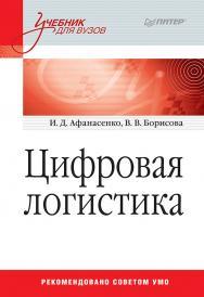 Цифровая логистика: Учебник для вузов ISBN 978-5-4461-0791-9