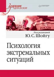 Психология экстремальных ситуаций. Учебник для вузов ISBN 978-5-4461-0792-6