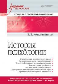 История психологии: Учебник для вузов. Стандарт третьего поколения ISBN 978-5-4461-0793-3