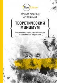Теоретический минимум. Специальная теория относительности и классическая теория поля. — (Серия «New Science»). ISBN 978-5-4461-0802-2