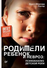 Родители, ребенок и невроз: психоанализ детской роли ISBN 978-5-4461-0813-8
