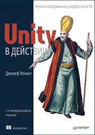 Unity в действии. Мультиплатформенная разработка на C#. 2-е межд. издание ISBN 978-5-4461-0816-9