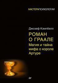 Роман о Граале: магия и тайна мифа о короле Артуре ISBN 978-5-4461-0844-2