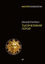 Тысячеликий герой. — (Серия «Мастера психологии»). ISBN 978-5-4461-0856-5
