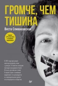 Громче, чем тишина. Первая в России книга о семейном киднеппинге ISBN 978-5-4461-0858-9