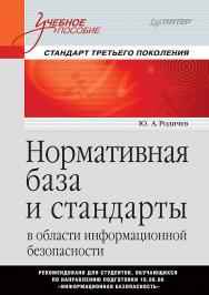 Нормативная база и стандарты в области информационной безопасности. Учебное пособие ISBN 978-5-4461-0861-9