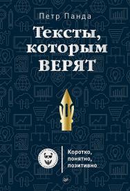 Тексты, которым верят. Коротко, понятно, позитивно. — (Серия «Маркетинг для профессионалов») ISBN 978-5-4461-0870-1