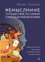 Немыслимое: путешествие по самым странным мозгам в мире. Неврологическая революция от Оливера Сакса до наших дней ISBN 978-5-4461-0872-5