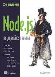 Node.js в действии. 2-е издание ISBN 978-5-4461-0878-7