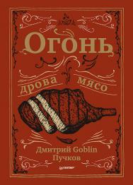 Огонь, дрова, мясо. Дмитрий Goblin Пучков ISBN 978-5-4461-0887-9