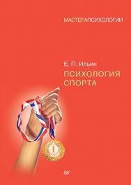 Психология спорта ISBN 978-5-4461-0897-8