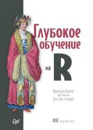 Глубокое обучение на R ISBN 978-5-4461-0902-9