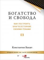 Богатство и свобода: как построить благосостояние своими руками. ISBN 978-5-4461-0920-3