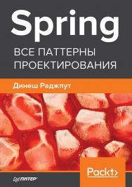 Spring. Все паттерны проектирования. ISBN 978-5-4461-0935-7