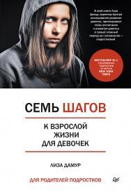 Семь шагов к взрослой жизни для девочек. Книга для родителей подростков ISBN 978-5-4461-0936-4