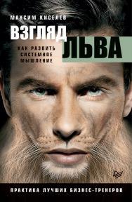 Взгляд льва. Как развить системное мышление ISBN 978-5-4461-1001-8