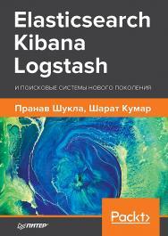 Elasticsearch, Kibana, Logstash и поисковые системы нового поколения ISBN 978-5-4461-1024-7