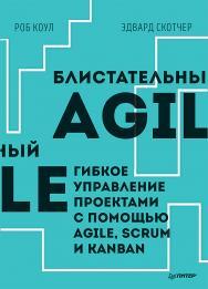 Блистательный Agile. Гибкое управление проектами с помощью Agile, Scrum и Kanban ISBN 978-5-4461-1051-3