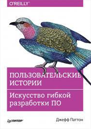 Пользовательские истории. Искусство гибкой разработки ПО. — (Серия «Бестселлеры O'Reilly») ISBN 978-5-4461-1055-1