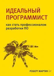 Идеальный программист стать профессионалом разработки ПО ISBN 978-5-4461-1067-4