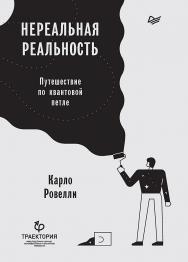 Нереальная реальность. Путешествие по квантовой петле ISBN 978-5-4461-1082-7
