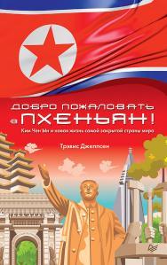 Добро пожаловать в Пхеньян! Ким Чен Ын и новая жизнь самой закрытой страны мира ISBN 978-5-4461-1089-6