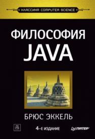 Философия Java. 4-е полное изд. ISBN 978-5-4461-1107-7